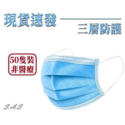 SAS 一次性防護口罩 男女通用 50入 熔噴布口罩 防塵透氣口罩 1049H (4.9折)