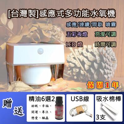 [台灣製]感應式多功能水氧機 容量150ml (贈送2瓶精油) -[節能小舖]YS-AD150S (5折)