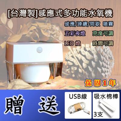 [台灣製]感應式多功能水氧機 容量150ml -[節能小舖]YS-AD150S (4.6折)