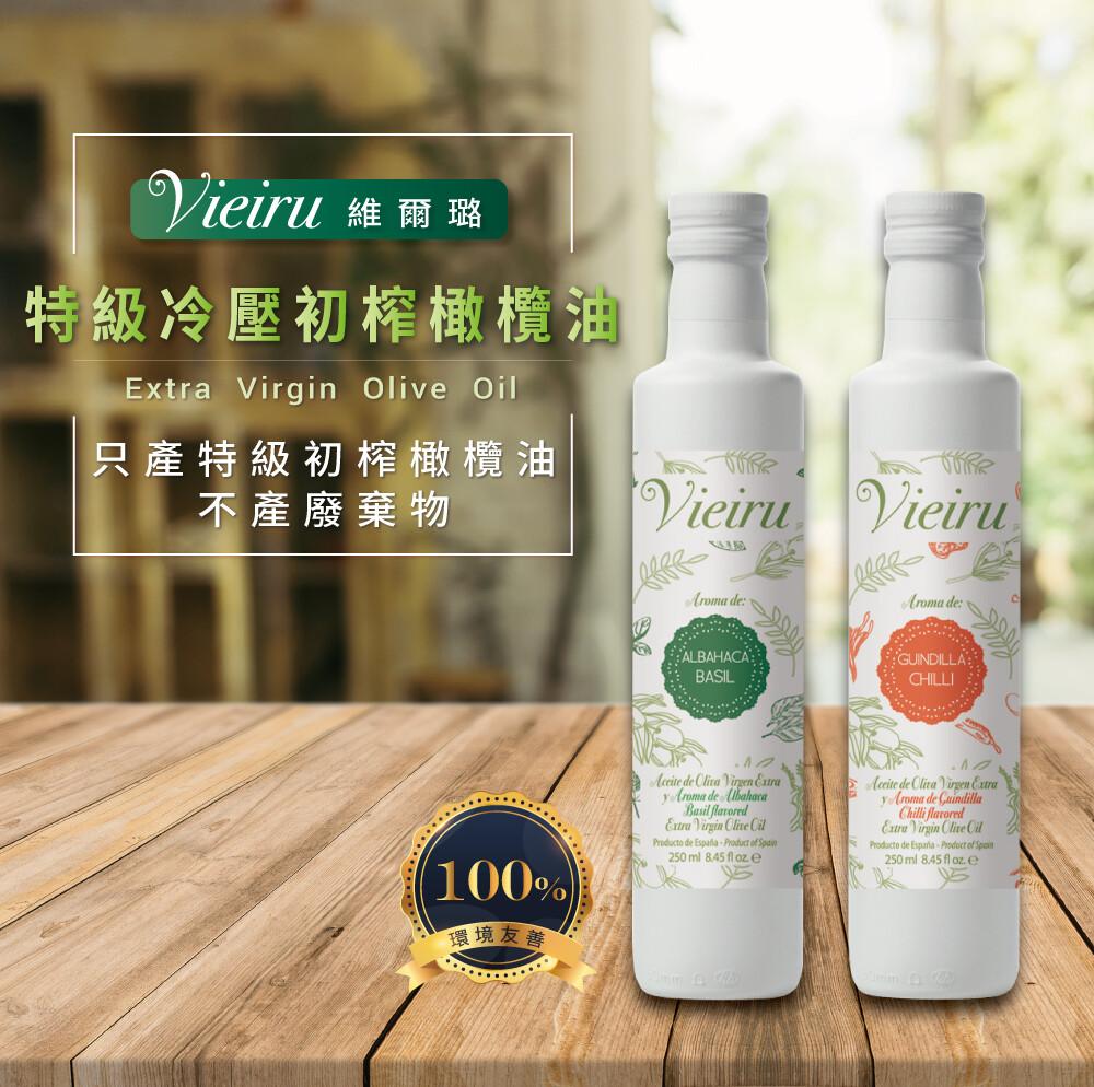 vieiru 維爾璐減醣生酮必備西班牙原裝進口特級初榨風味橄欖油(任選2入組)天然食材浸泡橄欖油