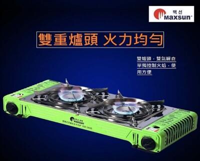 (送烤盤+收納盒) ISO認證  Maxsun高功率4.4KW 不銹鋼雙口爐 攜帶方便雙口卡式爐 (8折)
