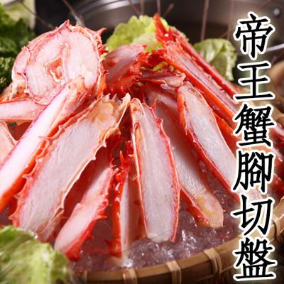 熟凍帝王蟹腳切盤 (7.4折)