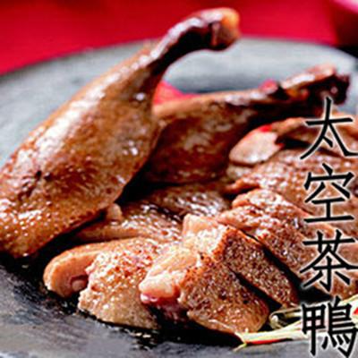 太空茶鴨 (5.5折)