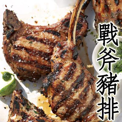 香嫩美味法式戰斧豬排 (1.8折)