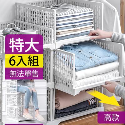 Mr.box-日式抽取式可疊衣櫃收納架(特大款高 6件組-北歐白)【007019-01】 (4.2折)