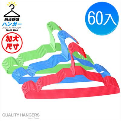 晴天媽咪-大優雅衣架 60入-隨機色出貨【049041-01】 (8.5折)