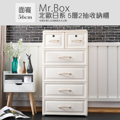 Mr.box-56大面寬-鄉村風歐式大5層收納櫃(北歐風)【024044-01】 (3.7折)