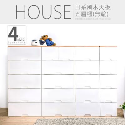 【HOUSE】木天板-純白衣物抽屜式五層收納櫃-超大款-台灣製造【005140-01】