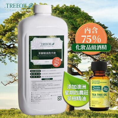 【現貨限量搶購】TREEOIL-75%酒精茶樹精油抑菌乾洗手液補充瓶 1000ml-居家保健清潔必備 (0.6折)