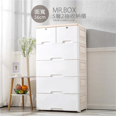 Mr.box-56大面寬-日式五層抽屜式附鎖附輪收納櫃【024052-01】 (3.7折)