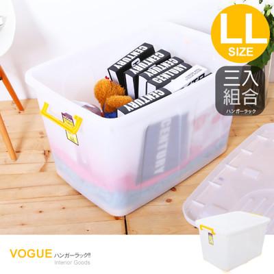 HOUSE-D1201滑輪整理箱LL-110L-三入【660015】 (8.3折)