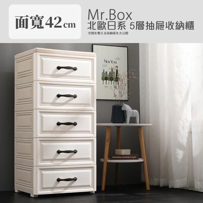 【Mr.Box】42面寬-鄉村風歐式五層抽屜式收納櫃-附輪(北歐風)【024050-01】 (3.5折)
