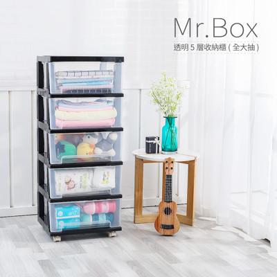Mr box 40 面寬 透明五層抽屜收納櫃DIY 附輪【024033 01 】