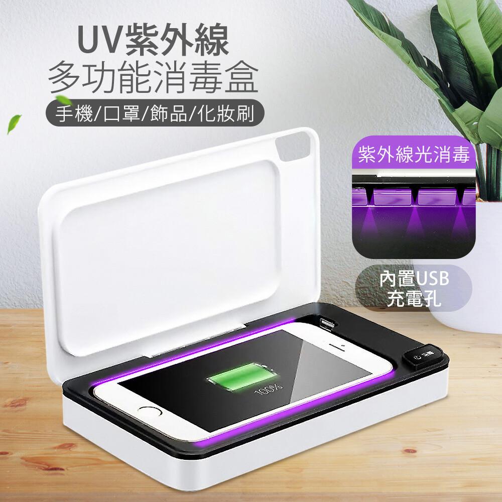 uvc紫外線多功能消毒盒便攜款 防疫必備 手機/口罩/飾品/化妝刷(可充電)024066-01