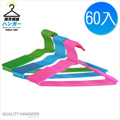 晴天媽咪-公主墊肩衣架 60入-隨機色出貨【049049-01】 (7.4折)