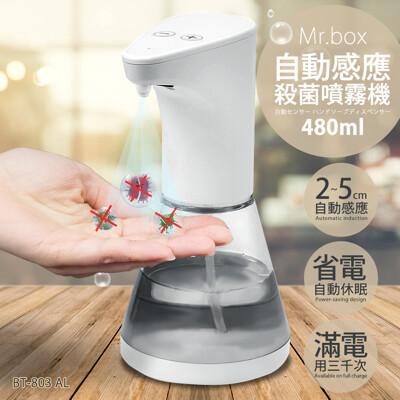 【Mr.Box】紅外線全自動感應酒精專用殺菌淨手噴霧機 BT-803 AL (3.3折)