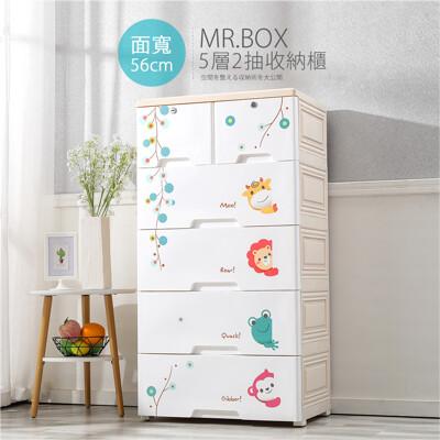 Mr.box-56大面寬-五層抽屜式附鎖附輪收納櫃(小清新)【024041-01】 (3.7折)