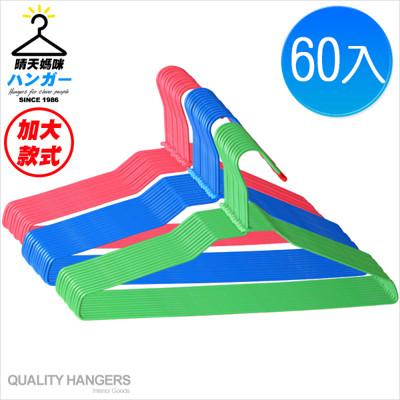 晴天媽咪-皇后衣架 60入-隨機色出貨【049038-01】 (6.4折)