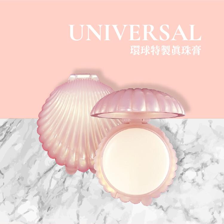 oseur歐絲爾環球特製珍珠膏熱銷一甲子的真珠膏/面霜
