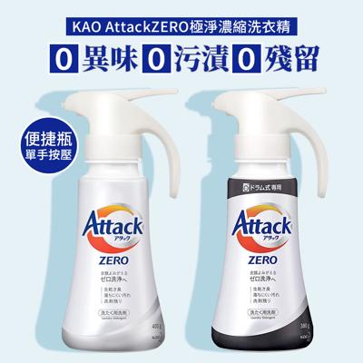 【日本 Kao 】Attack強力ZERO單手按壓洗衣精(直立式-白/滾筒式-黑) (4折)