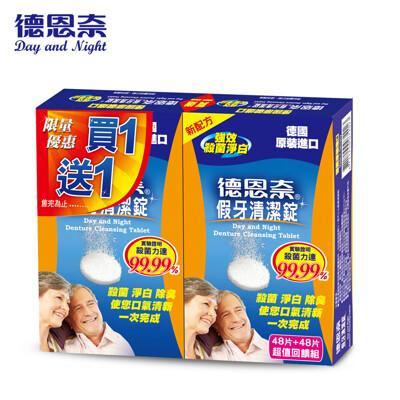 買一送一德恩奈假牙清潔錠48片(片數請參考商品說明 (3.6折)