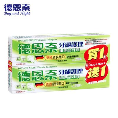 買一送一德恩奈牙齦護理維他命牙膏126g (3.4折)