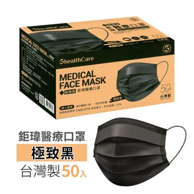 鉅瑋醫療口罩50入-極致黑 (5.6折)