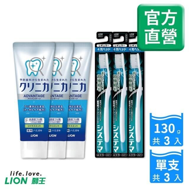日本獅王lion固齒佳酵素淨護牙膏-清涼/柑橘 130gx3+細毛牙刷-標準頭x3