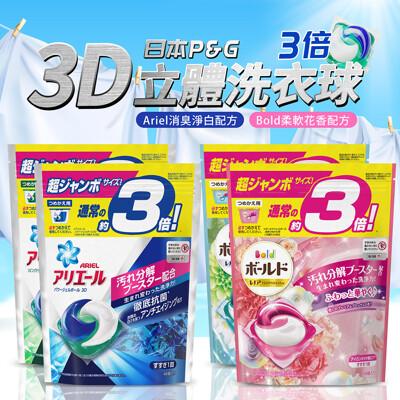 日本p&g 3倍洗衣膠球 洗衣球補充包46入(抗菌/淨白/白葉/牡丹/植物花香 任選) (4.2折)