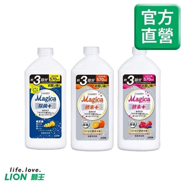 日本獅王charmy magica濃縮酵素洗潔精570ml-補充瓶 (檸檬除菌莓果柑橙 任選)