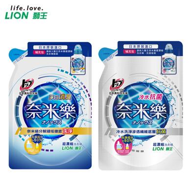【日本獅王】奈米樂超濃縮洗衣精補充包450g(冷水抗菌/淨白消臭)任選 (4.6折)