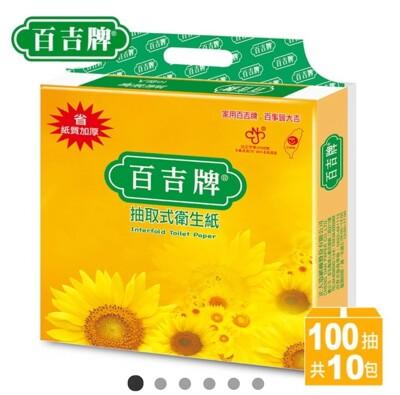 百吉牌抽取式衛生紙100抽*80包 (7.5折)