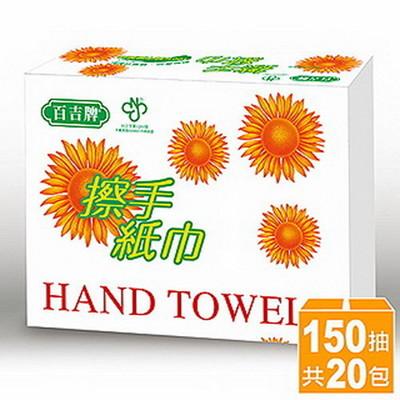 百吉牌擦手紙巾150張*20包 (5.4折)