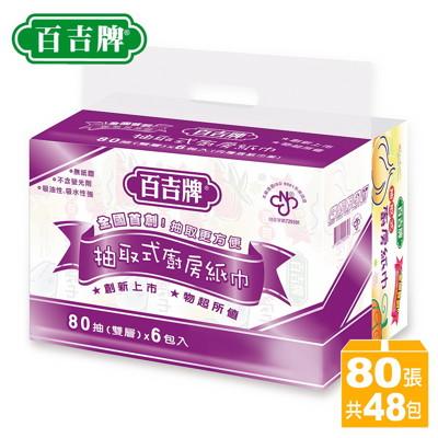 百吉牌抽取式廚房紙巾80張*48包 (6.4折)