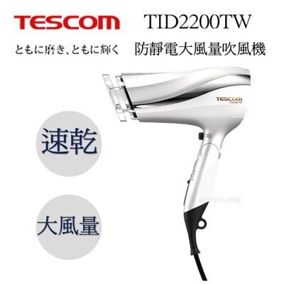 公司貨【TESCOM】TID2200 TID2200TW 防靜電負離子 吹風機 (6折)