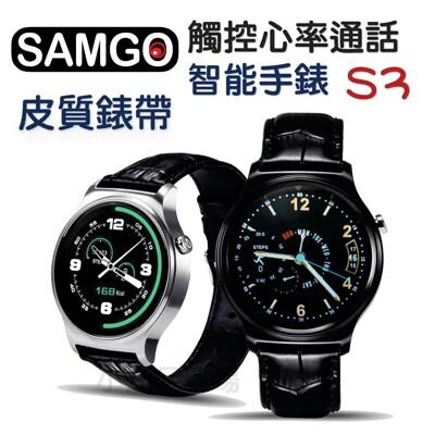 【SAMGO】S3 觸控面板 LINE、FB通話 手錶 訊息通知 安卓 IOS 黑 銀 藍牙 公司貨 (7.9折)