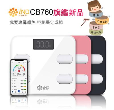 原廠新品【iNO】CB760 健康管理家 智能藍牙體重計 (6.3折)
