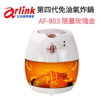 限量玫瑰金【Arlink】送食譜+隔熱三角架 第四代健康免油氣炸鍋AF-803 (6.2折)