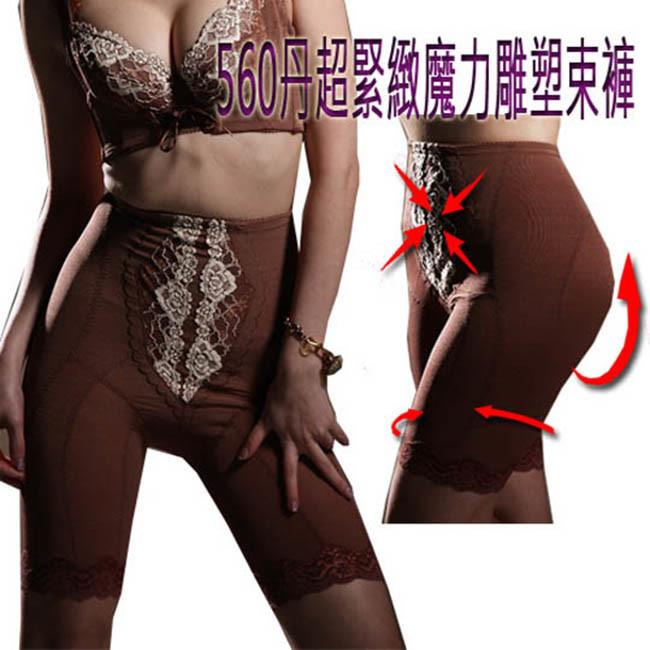 莎邦婗台灣製560丹超緊緻魔力雕塑束褲(t5003 咖啡)