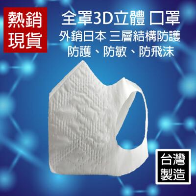 【現貨供應】3D立體口罩 防疫必備 外銷日本 三層結構防護全罩 成年人適用 (0.4折)