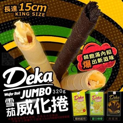 印尼 DEKA 超長雪茄威化捲15cm  鹹蛋黃 白咖啡 夏日檸檬味 典藏黑(一盒20條) (4.8折)