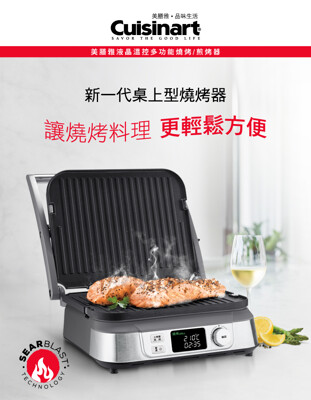 【Cuisinart美膳雅】多功能燒烤/煎烤盤 GR-5NTW (7折)