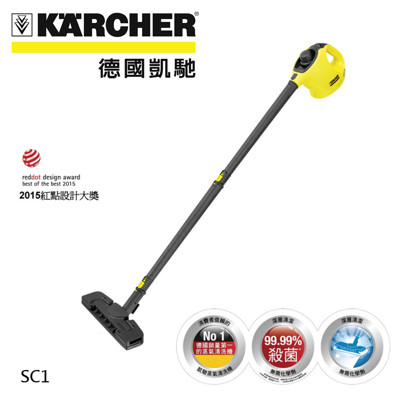 【KARCHER 凱馳】高壓蒸氣清洗機 SC1 (8.2折)