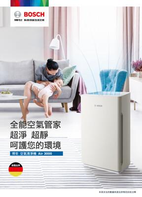 【BOSCH 博世】防疫抗菌抗敏全能空氣清淨機 300C5 (8.5折)