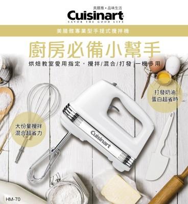 【Cuisinart】美膳雅 專業手提式攪拌機 HM-70TW (9折)