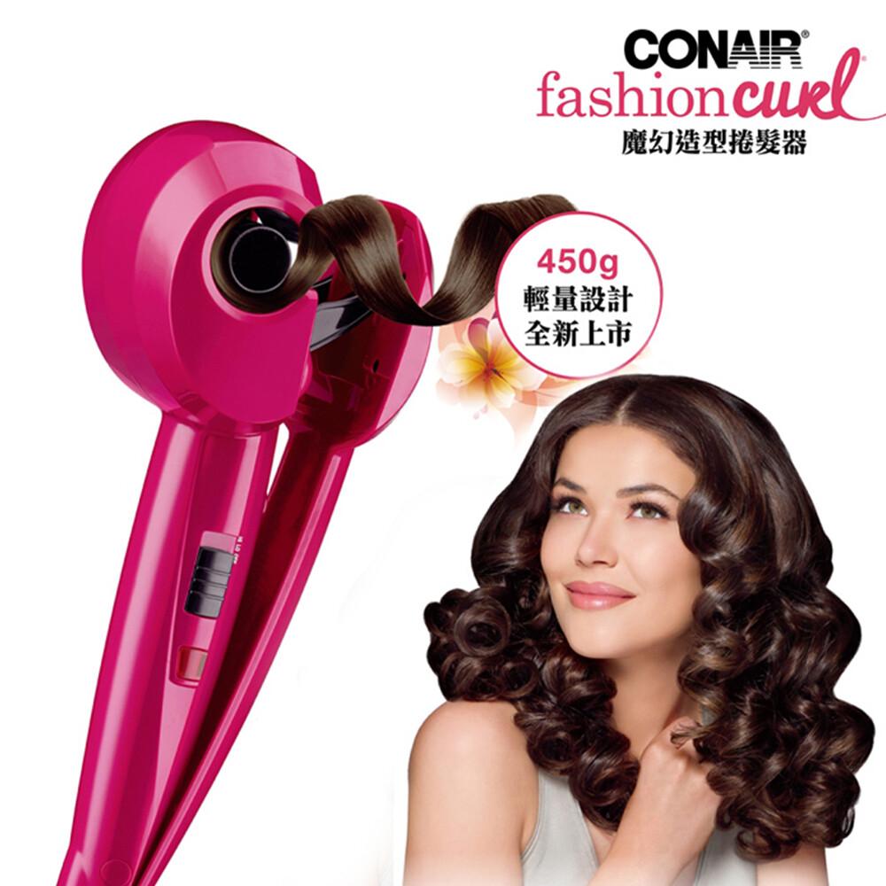 送負離子梳conair 自動捲髮器 c10213w