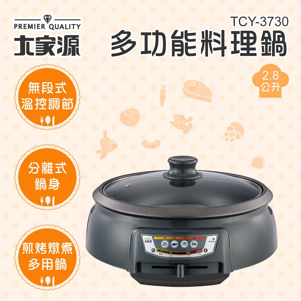 冬天吃火鍋必備大家源 tcy-3730 多功能料理鍋 2.8l