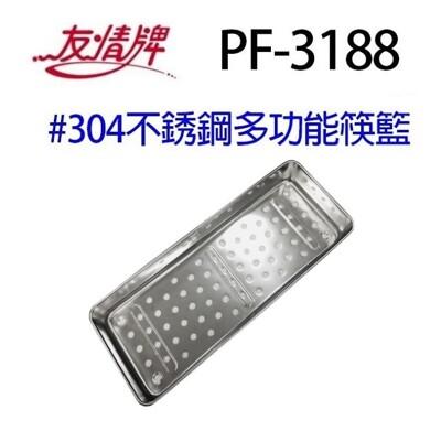 友情 PF-3188  #304不銹鋼多功能筷籃