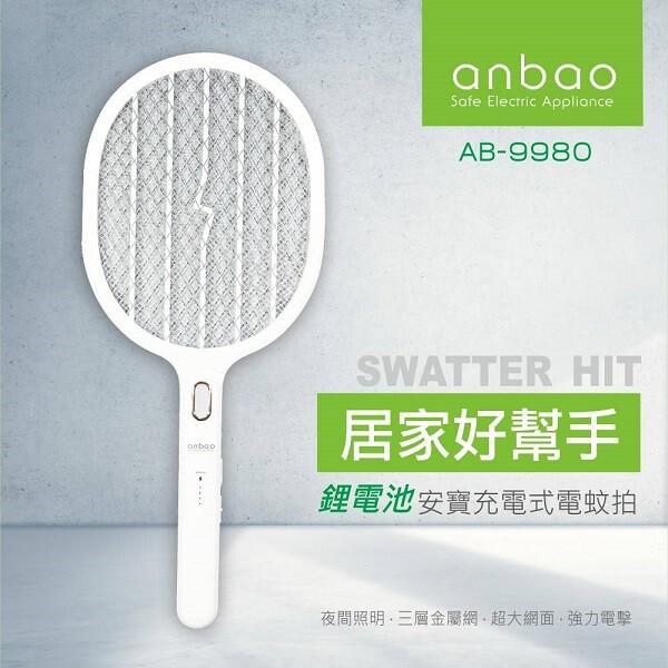 安寶ab-9980充電蚊拍 (usb充電內置鋰電池)