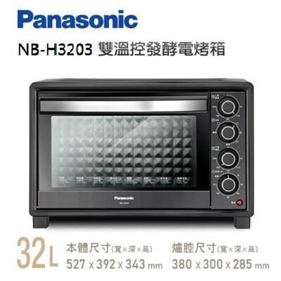 Panasonic國際牌 NB-H3203 雙溫控電烤箱 32L (7.2折)